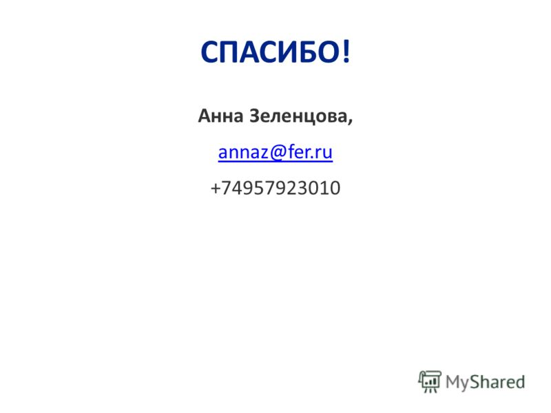 СПАСИБО! Анна Зеленцова, annaz@fer.ru +74957923010