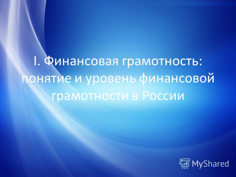 I. Финансовая грамотность: понятие и уровень финансовой грамотности в России