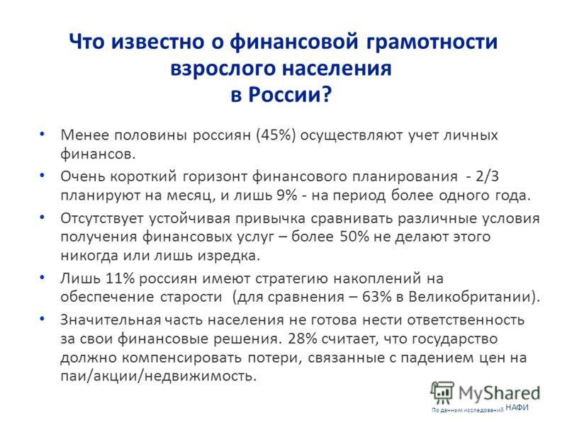 Что известно о финансовой грамотности взрослого населения в России? Менее половины россиян (45%) осуществляют учет личных финансов. Очень короткий гор