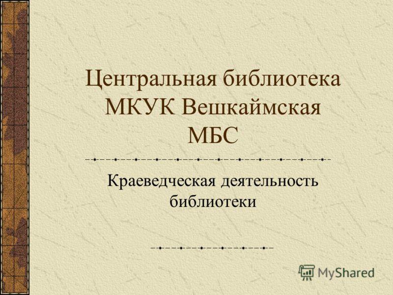 Центральная библиотека МКУК Вешкаймская МБС Краеведческая деятельность библиотеки