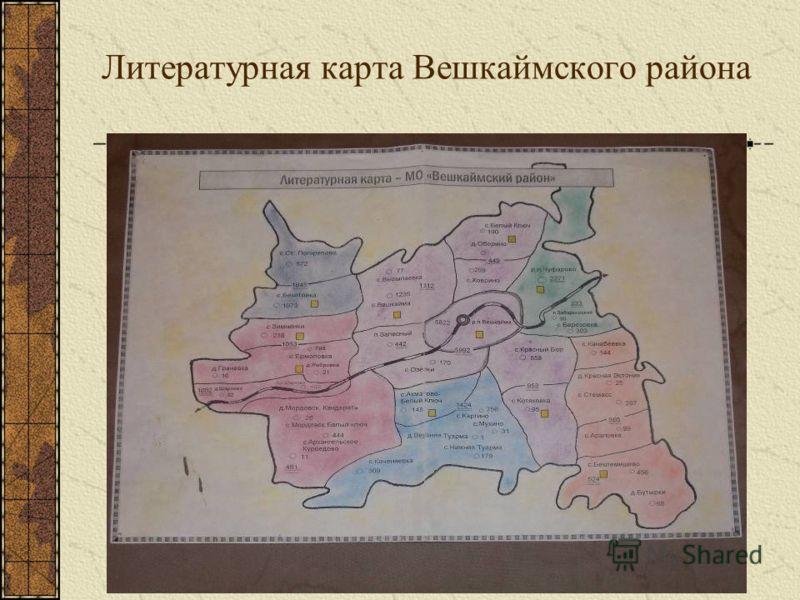 Литературная карта Вешкаймского района