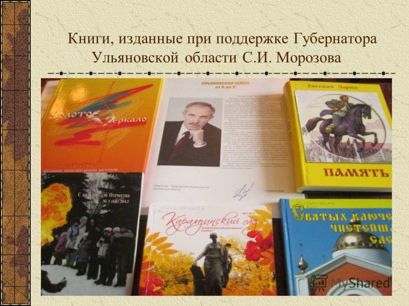 Книги, изданные при поддержке Губернатора Ульяновской области С.И. Морозова