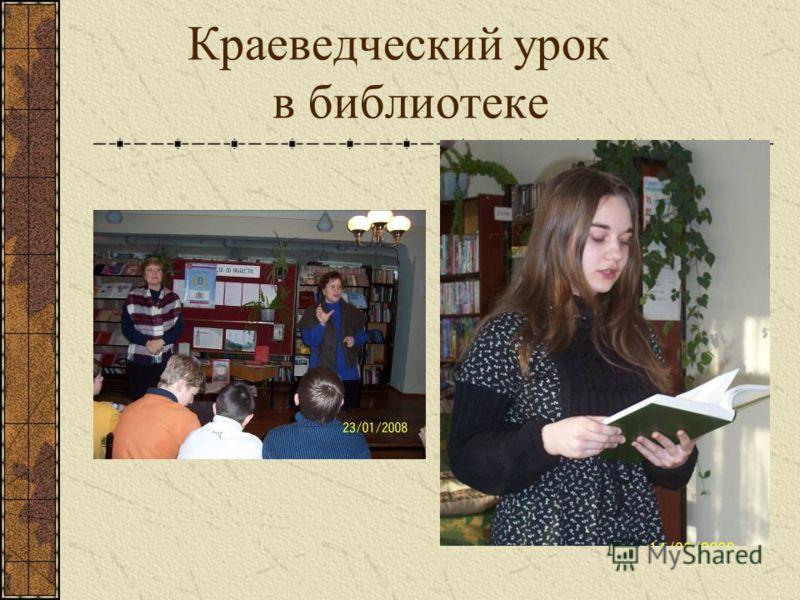 Краеведческий урок в библиотеке