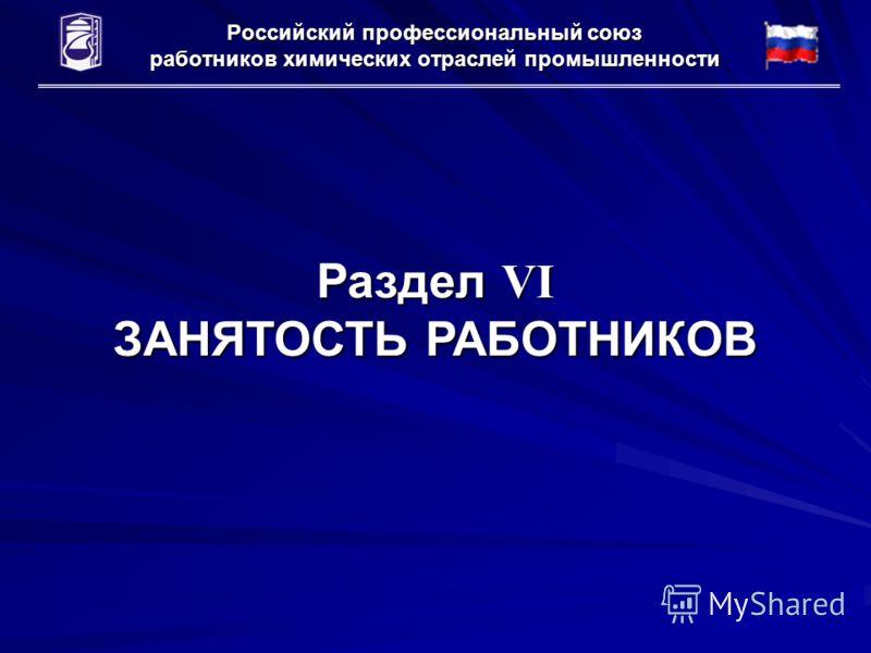 Российский профессиональный союз работников химических отраслей промышленности Раздел VI ЗАНЯТОСТЬ РАБОТНИКОВ