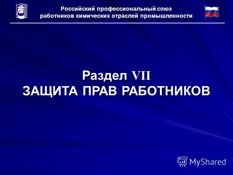 Российский профессиональный союз работников химических отраслей промышленности Раздел VII ЗАЩИТА ПРАВ РАБОТНИКОВ