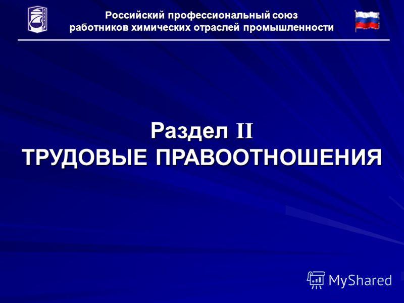 Российский профессиональный союз работников химических отраслей промышленности Раздел II ТРУДОВЫЕ ПРАВООТНОШЕНИЯ