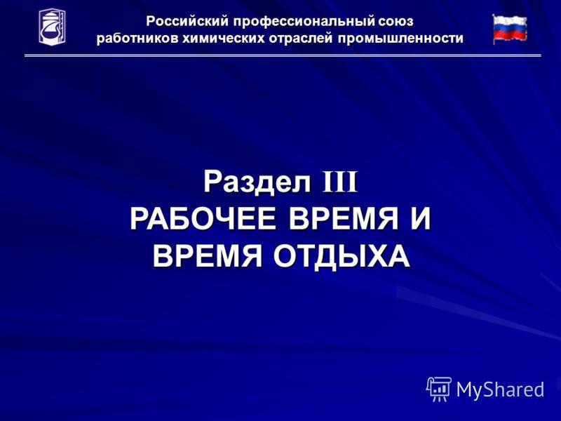 Российский профессиональный союз работников химических отраслей промышленности Раздел III РАБОЧЕЕ ВРЕМЯ И ВРЕМЯ ОТДЫХА