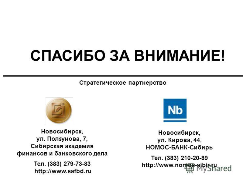 СПАСИБО ЗА ВНИМАНИЕ! Новосибирск, ул. Ползунова, 7, Сибирская академия финансов и банковского дела Тел. (383) 279-73-83 http://www.safbd.ru Новосибирск, ул. Кирова, 44, НОМОС-БАНК-Сибирь Тел. (383) 210-20-89 http://www.nomos-sibir.ru Стратегическое п
