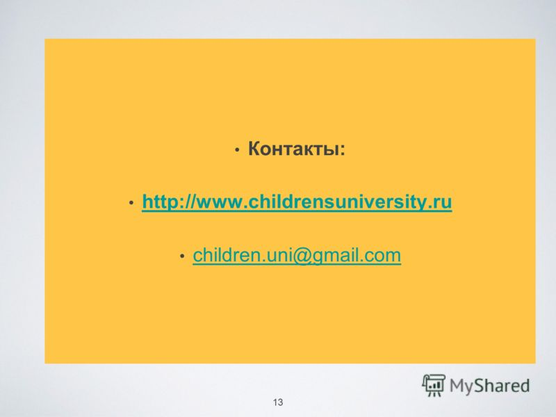 Контакты: http://www.childrensuniversity.ru children.uni@gmail.com 13