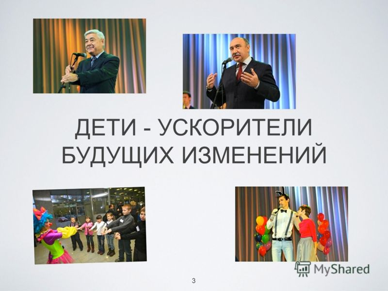 ДЕТИ - УСКОРИТЕЛИ БУДУЩИХ ИЗМЕНЕНИЙ 3