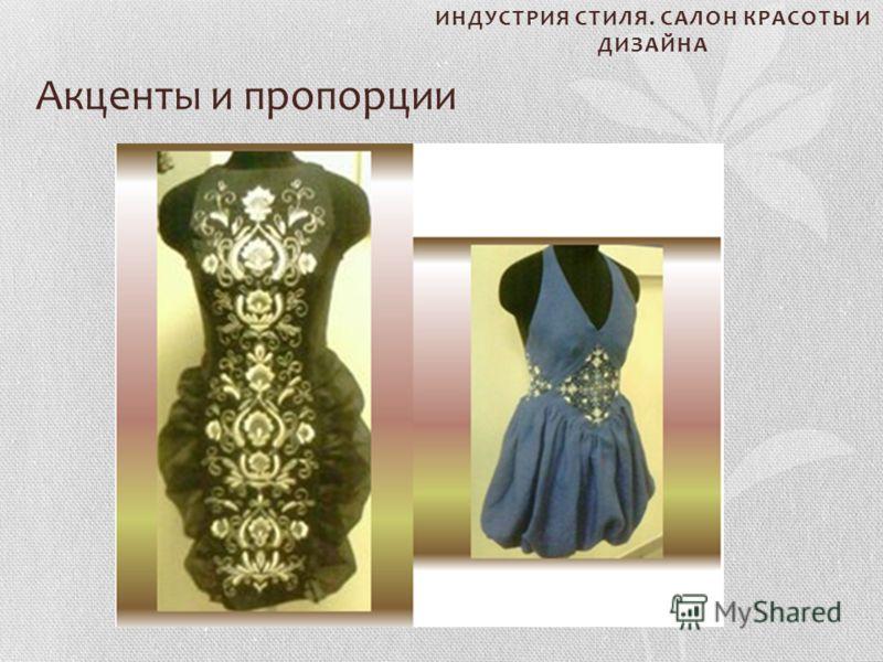 Дизайнер вышивки на одежде