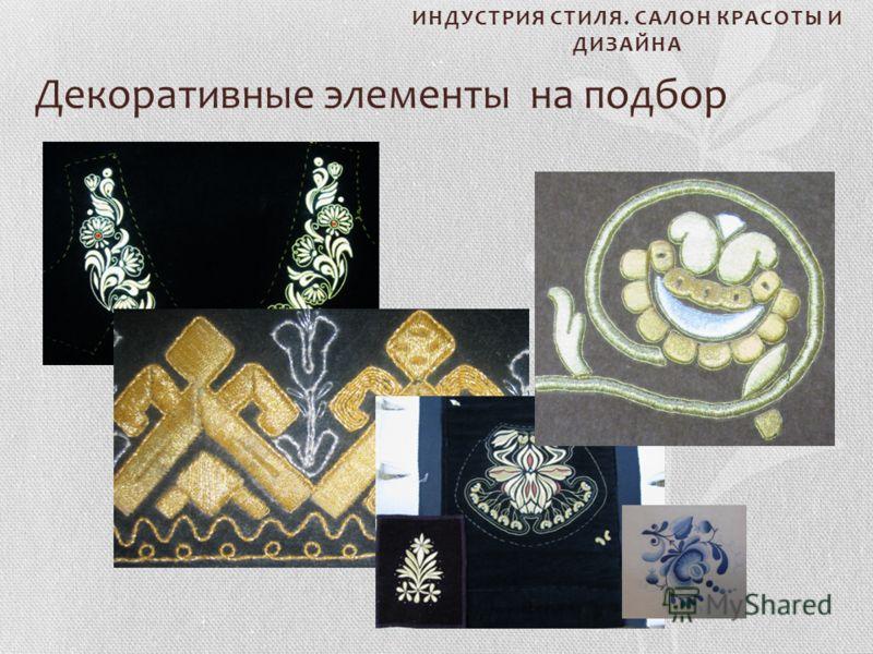 Декоративные элементы на подбор ИНДУСТРИЯ СТИЛЯ. САЛОН КРАСОТЫ И ДИЗАЙНА