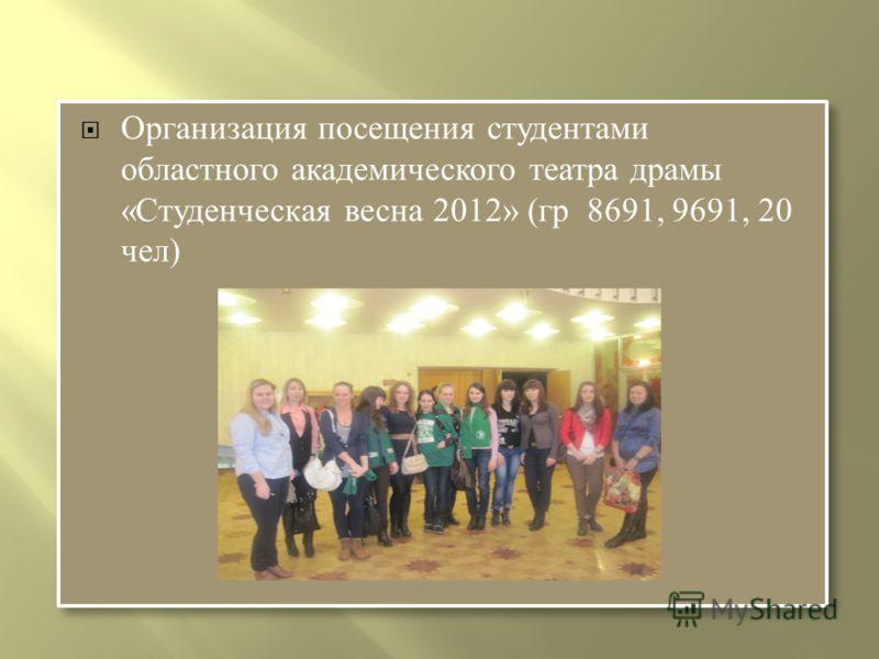 Организация посещения студентами областного академического театра драмы «Студенческая весна 2012» (гр 8691, 9691, 20 чел)