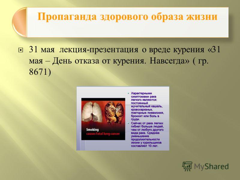 Пропаганда здорового образа жизни 31 мая лекция - презентация о вреде курения «31 мая – День отказа от курения. Навсегда » ( гр. 8671)