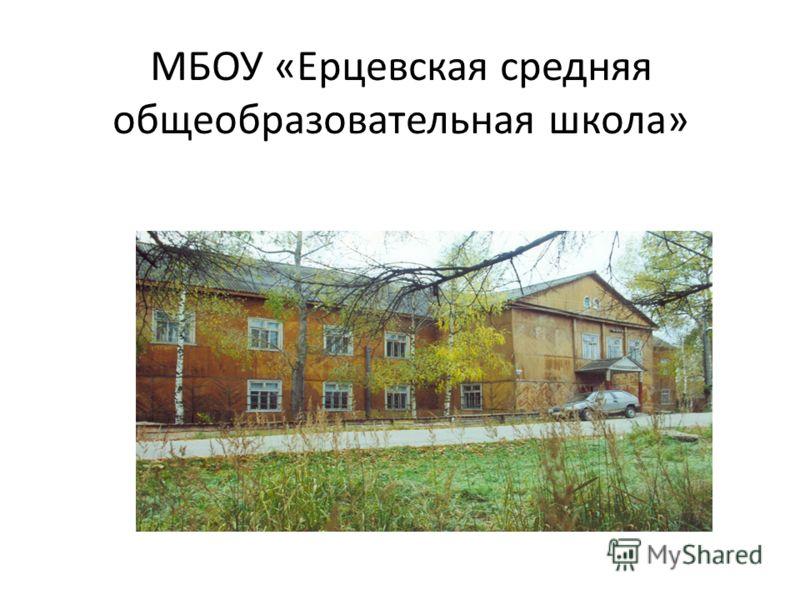 МБОУ «Ерцевская средняя общеобразовательная школа»