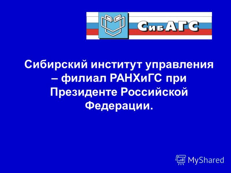 Сибирский институт управления – филиал РАНХиГС при Президенте Российской Федерации.