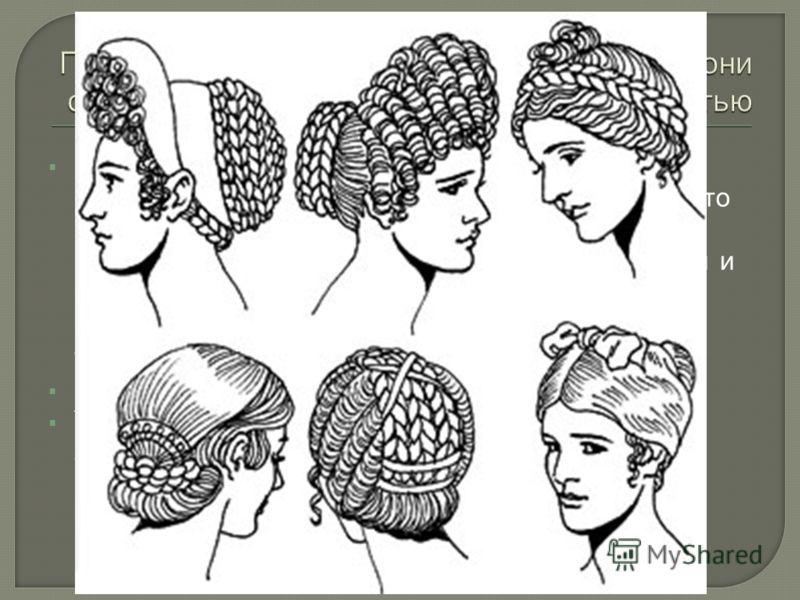 Прически гречанки делали из длинных и коротких волос. Греческий узел сохранился и в наши дни. Это расчесанные на прямой пробор волосы, завитые волнами, низко спущенные на лоб (между бровями и волосами расстояние не больше ширины двух пальцев) и вдоль
