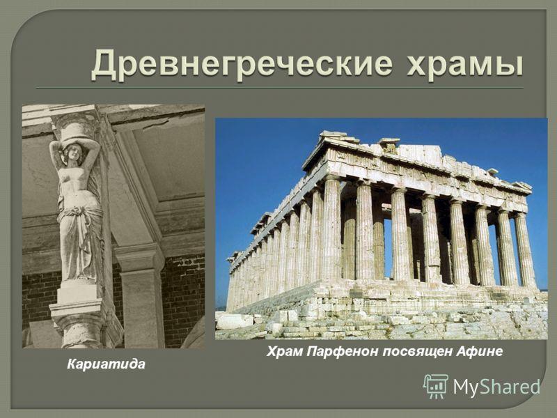 Храм Парфенон посвящен Афине Кариатида