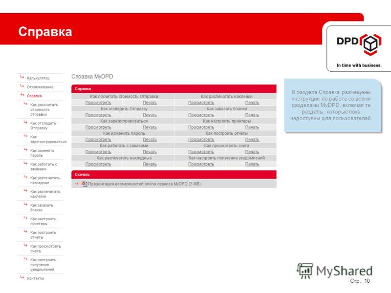 Справка В разделе Справка размещены инструкции по работе со всеми разделами MyDPD, включая те разделы, которые пока недоступны для пользователей. Стр.: 10