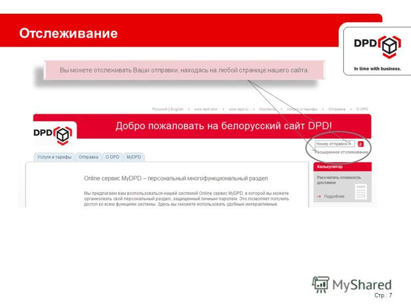 Отслеживание Вы можете отслеживать Ваши отправки, находясь на любой странице нашего сайта. Стр.: 7