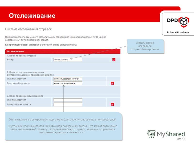 Отслеживание Указать номер накладной отправки/номер заказа Отслеживание по внутреннему коду заказа (для зарегистрированных пользователей) Внутренний код указывается клиентом при размещении заказа. Это может быть номер счета, выставленный клиенту, пор