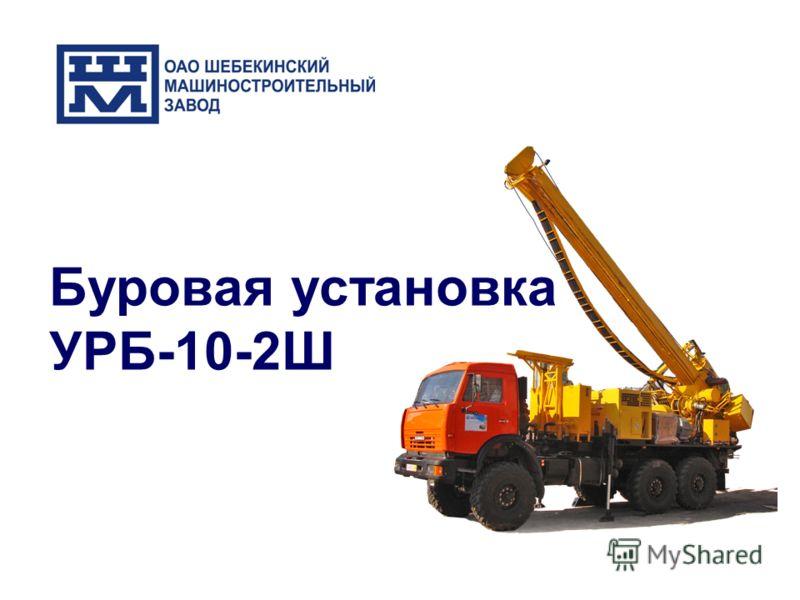 Буровая установка УРБ-10-2Ш
