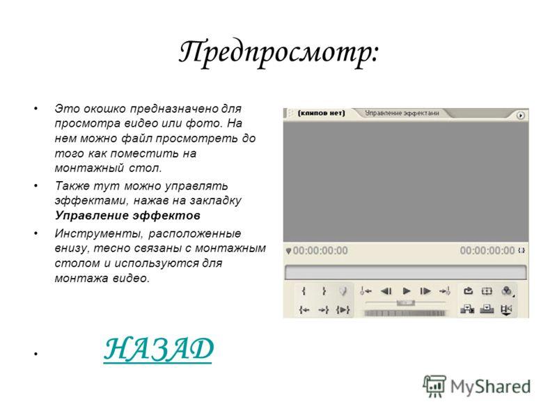 Предпросмотр: Это окошко предназначено для просмотра видео или фото. На нем можно файл просмотреть до того как поместить на монтажный стол. Также тут можно управлять эффектами, нажав на закладку Управление эффектов Инструменты, расположенные внизу, т