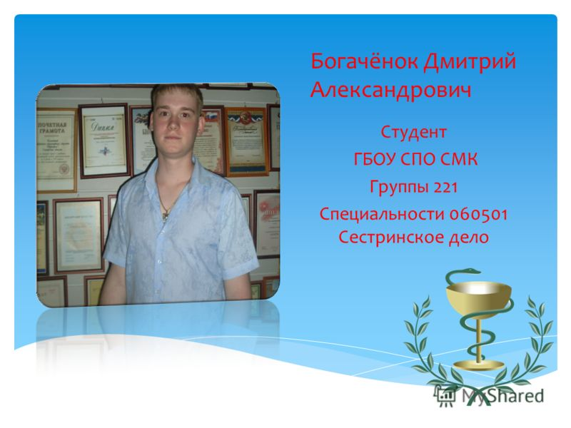 Богачёнок Дмитрий Александрович Студент ГБОУ СПО СМК Группы 221 Специальности 060501 Сестринское дело