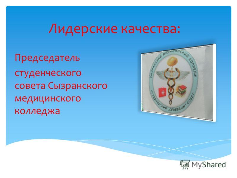 Лидерские качества: Председатель студенческого совета Сызранского медицинского колледжа