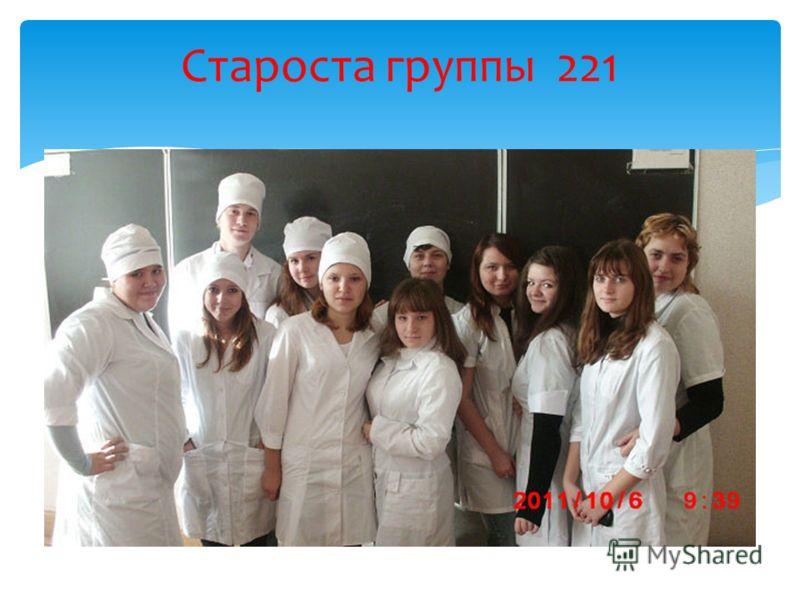 Староста группы 221