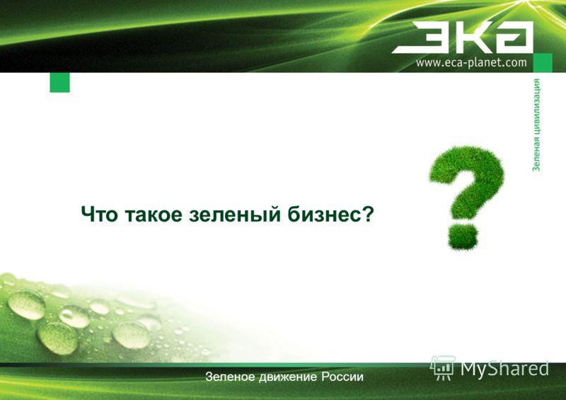 Зеленое движение России Что такое зеленый бизнес?