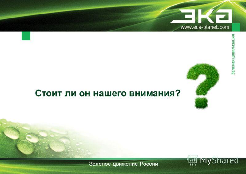 Зеленое движение России Стоит ли он нашего внимания?