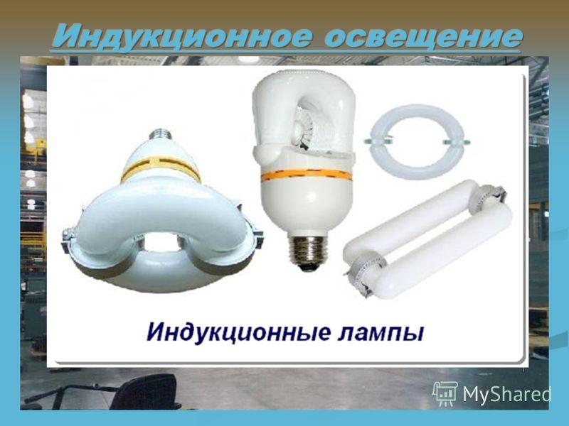 С помощью индукционных ламп и светильников вы сможете снизить расходы на освещение в 2 -3 раза, если сейчас Вы используете люминесцентное освещение и в 10-12 раз, если Вы используете лампы накаливания.