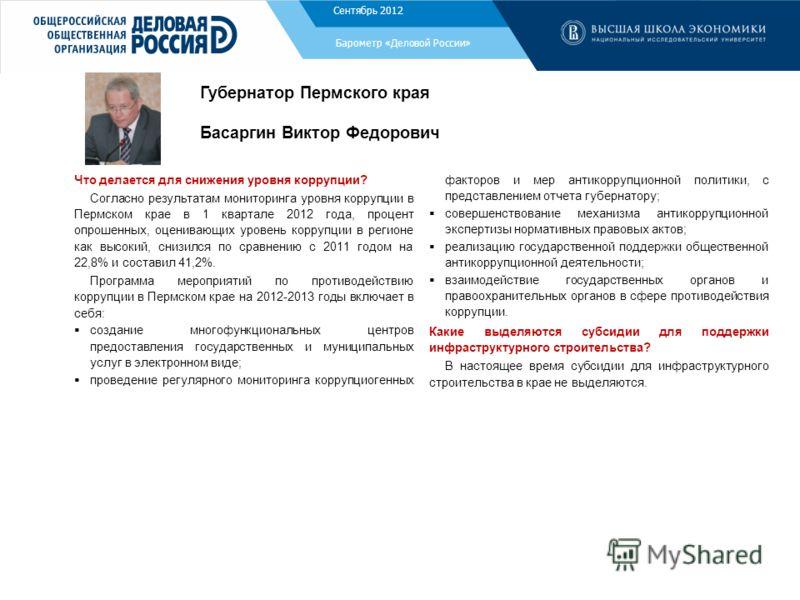 Что делается для снижения уровня коррупции? Согласно результатам мониторинга уровня коррупции в Пермском крае в 1 квартале 2012 года, процент опрошенных, оценивающих уровень коррупции в регионе как высокий, снизился по сравнению с 2011 годом на 22,8%