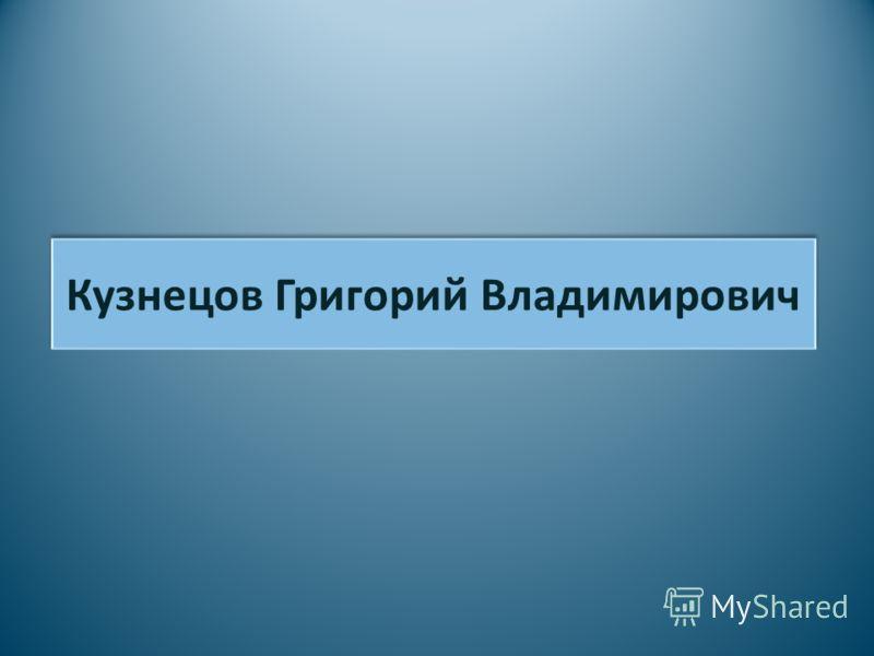 Кузнецов Григорий Владимирович