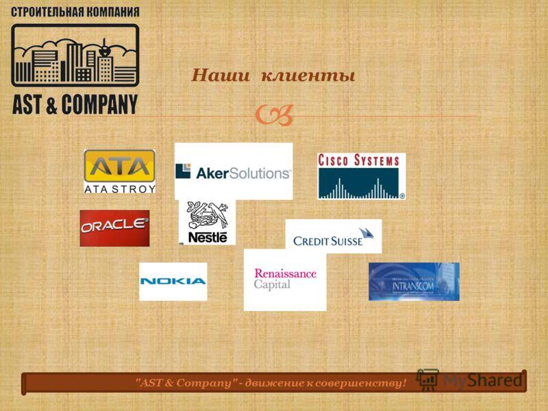 Наши клиенты AST & Company - движение к совершенству!