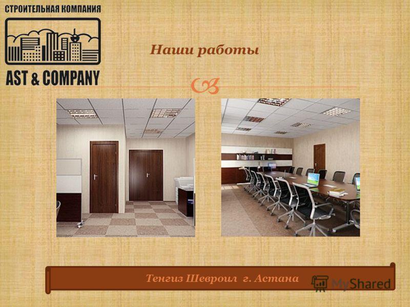 Наши работы офис в БЦ Нурлы Тау г. Алматы