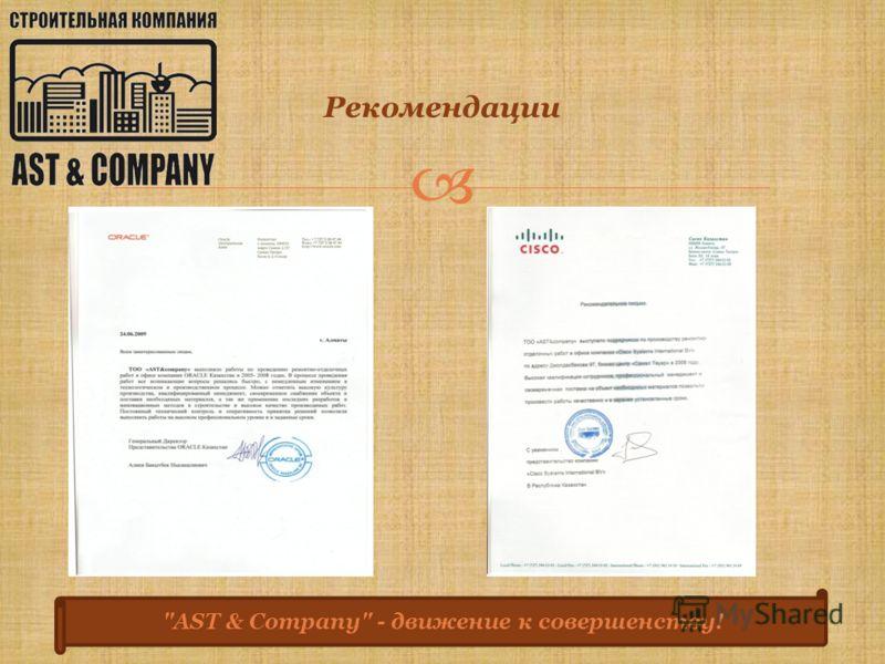 Наши работы Тенгиз Шевроил г. Астана