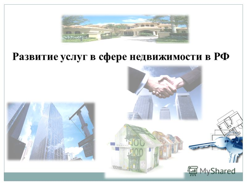 Развитие услуг в сфере недвижимости в РФ