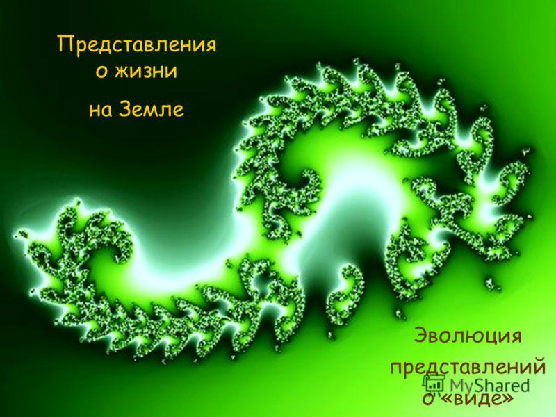 Представления о жизни на Земле Эволюция представлений о «виде»