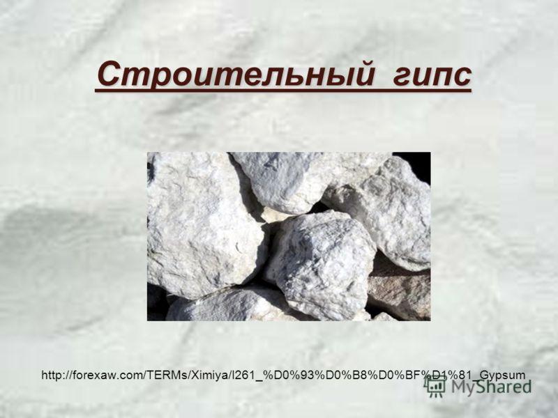 http://forexaw.com/TERMs/Ximiya/l261_%D0%93%D0%B8%D0%BF%D1%81_Gypsum Строительный гипс