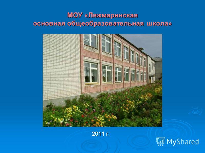 МОУ «Ляжмаринская основная общеобразовательная школа» 2011 г.