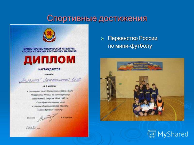 Спортивные достижения Первенство России Первенство России по мини-футболу по мини-футболу