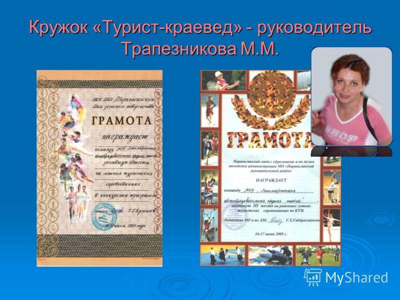Кружок «Турист-краевед» - руководитель Трапезникова М.М.