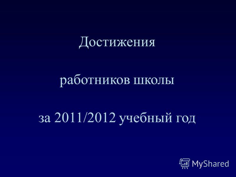 Достижения работников школы за 2011/2012 учебный год