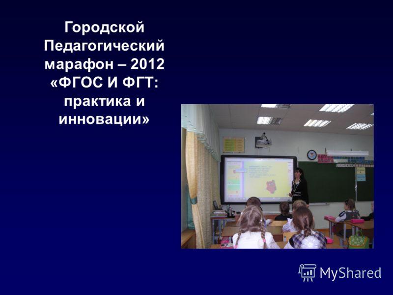 Городской Педагогический марафон – 2012 «ФГОС И ФГТ: практика и инновации»