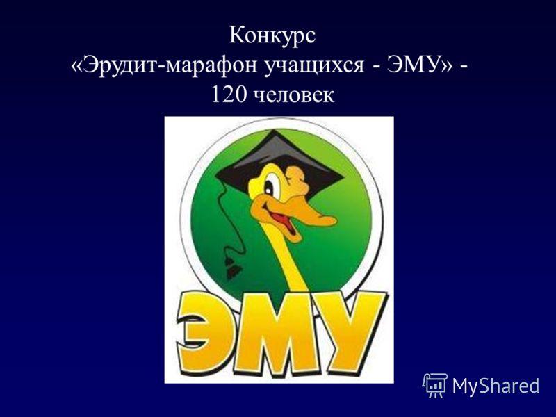 Конкурс «Эрудит-марафон учащихся - ЭМУ» - 120 человек