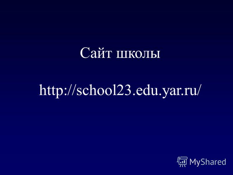 Сайт школы http://school23.edu.yar.ru/