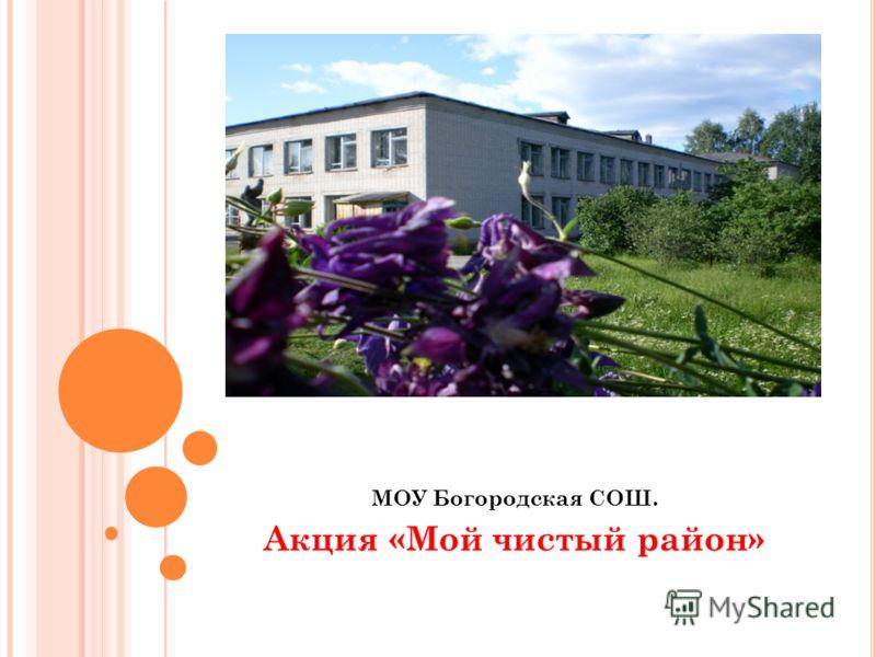 МОУ Богородская СОШ. Акция «Мой чистый район»