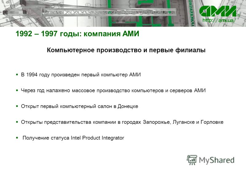 Компьютерное производство и первые филиалы В 1994 году произведен первый компьютер АМИ Через год налажено массовое производство компьютеров и серверов АМИ Открыт первый компьютерный салон в Донецке Открыты представительства компании в городах Запорож